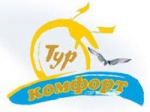 Туристическая фирма «Тур-комфорт»